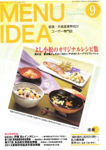 「塩麹薬膳」本が各メディアで紹介されました