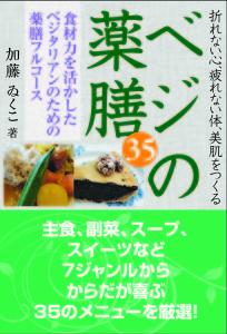 ベジの薬膳35: 食材力を活かしたベジタリアンのための薬膳フルコース [Kindle版]